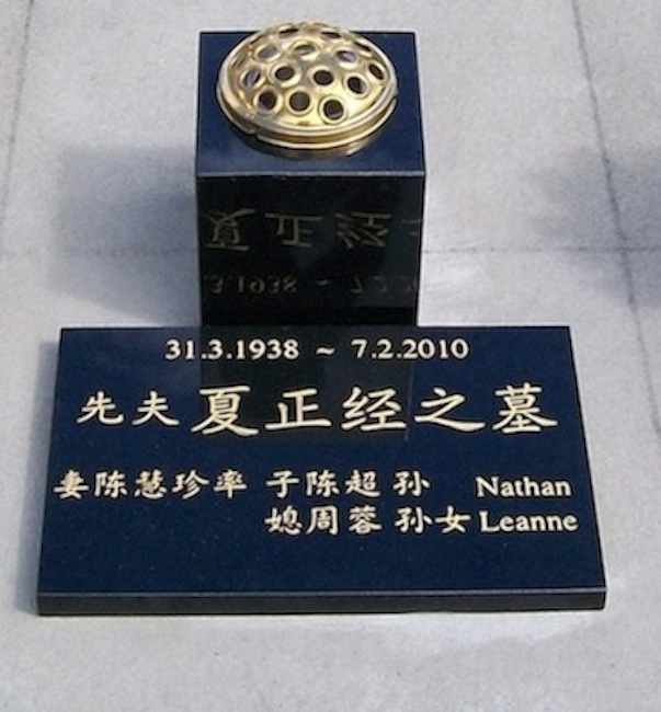 P 360X230 POLISHED EDGE PLAQUE WITH CHINESE CHARACTERS IN GOLD LEAF AND GRANITE SQUARE VASE